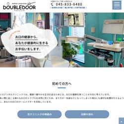 歯科ホームページ事例1