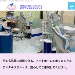 歯科ホームページ事例2