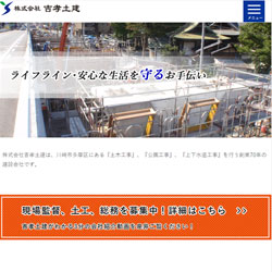 建設業ホームページ事例2