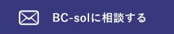 BCSOLにメールで相談する