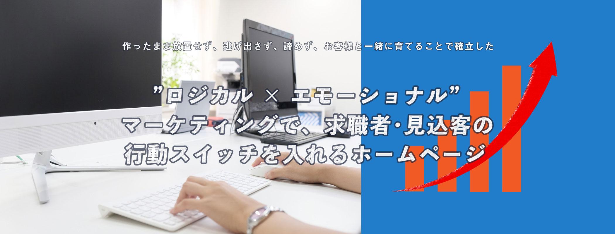 採用・集客ホームページの制作なら川崎市のビーシーソリューション