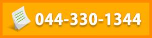 044-330-1344
