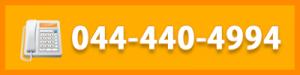 044-440-4994
