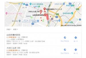 グーグルマイビジネス検索画面